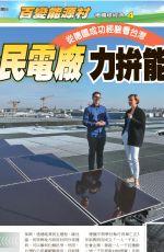 【轉載】百變能源村4》新聞透視-打造公民電廠 力拚能源民主