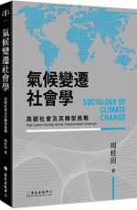 Sociology of Climate Change — High Carbon Society and its Challenges