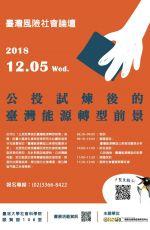 【活動結束】臺灣風險社會論壇暨風險社會主題書展開幕茶會