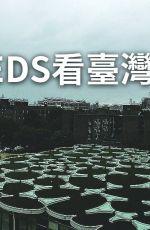 從TEDS看臺灣天空