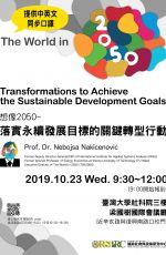 【活動結束】想像2050 - 落實永續發展目標的關鍵轉型行動