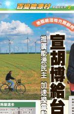 【轉載】百變能源村2》德國總理梅克爾顧問-宣胡博給台灣綠電3箭