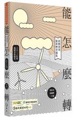 【試讀】[能]怎麼轉:啟動臺灣能源轉型鑰匙