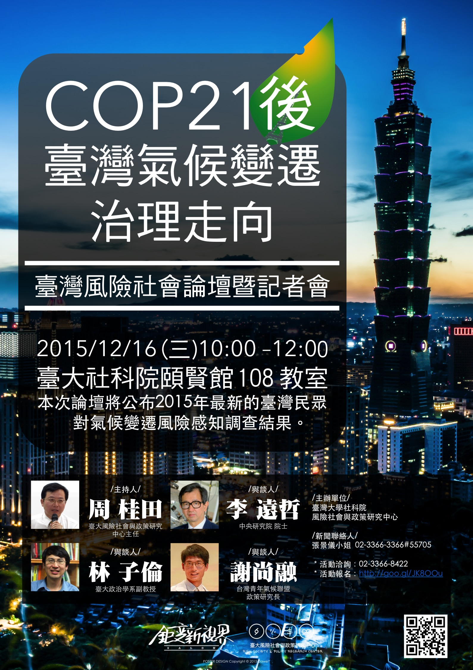 20151204 aftercop21 v7