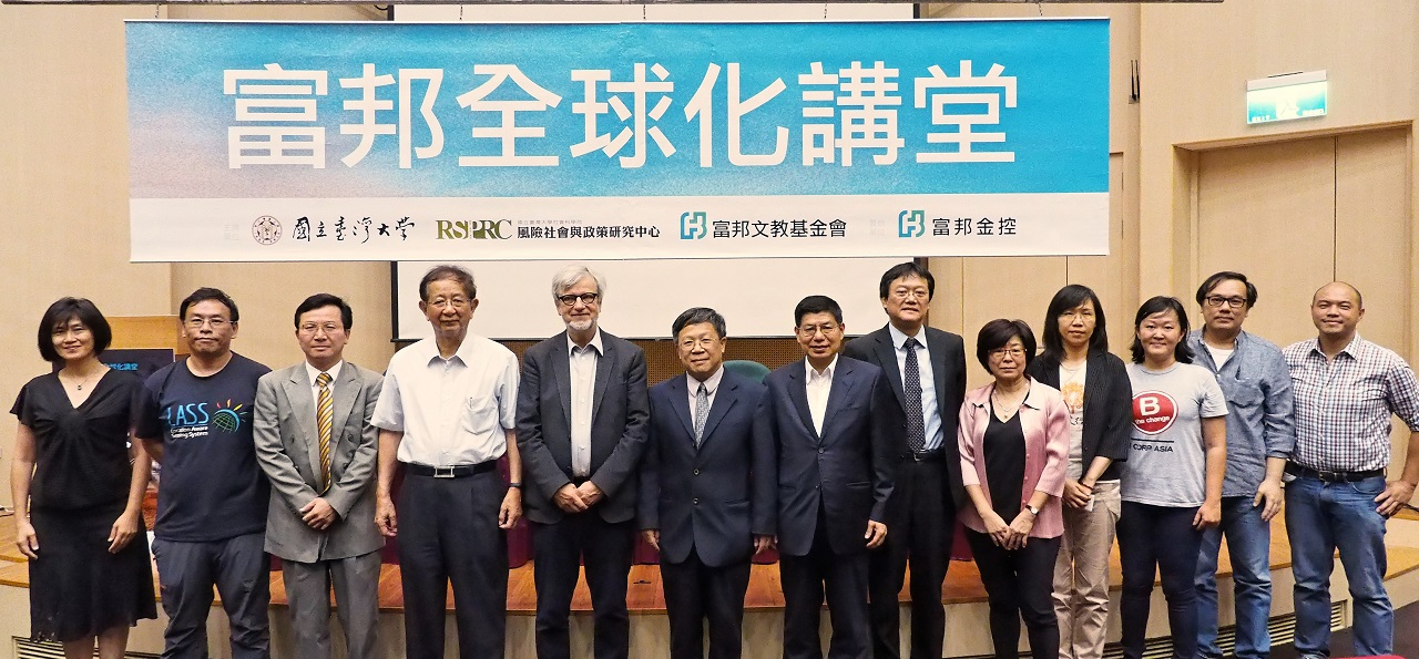 Public Lecture Series of Fubon the Globalized World