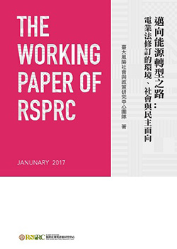 2017 working paper EP