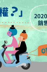 「油電平權?」:2020全臺電動機車銷售趨勢與政策