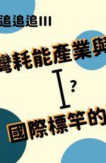氣候行動追追追III-台灣耗能產業與國際標竿的距離