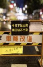 邁向「公民運動」:福島事件後的台灣反核運動