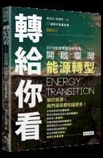 鉅變時代下的新導覽:轉給你看-開啟臺灣能源轉型