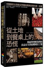 《從土地到餐桌上的恐慌─揭露與理解我們的食品安全到底哪裡出了錯》:書摘與心得評論