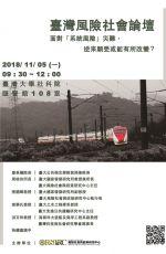 【活動結束】臺灣風險社會論壇 面對「系統風險」災難,逆來順受或能有所改變?