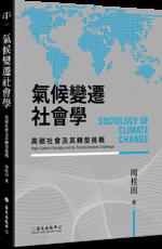 氣候變遷社會學-高碳社會及其轉型挑戰導讀