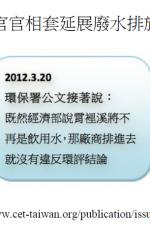 高科技污染的照妖鏡:霄裡溪爭議給台灣的一課 - 杜文苓