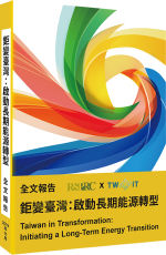 "Introduction to ""Taiwan in Transformation : Initiating a Long-Term Energy Transition"""