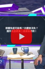 【轉載】彭博士觀風向/台灣會有第二波疫情嗎?邊境可解封?