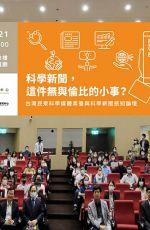 【活動回顧】科學新聞,這件無與倫比的小事?2020台灣民眾科學媒體素養與科學新聞感知論壇活動紀實