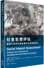 Social Impact Assessment: Social Impact Assessment Management and Guidance for Development Behaviour