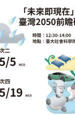 【活動報名】「未來即現在」-臺灣2050前瞻研究系列沙龍