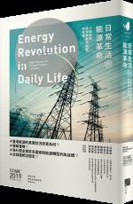 《日常生活的能源革命》序文:轉型的要義