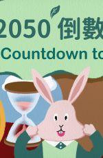 2050倒數淨零  Countdown to Zero
