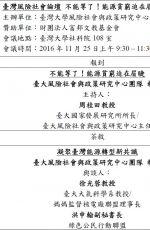 【活動結束】2016臺灣風險社會論壇-不能等了!能源貧窮迫在眉睫