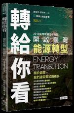 《轉給你看-開啟臺灣能源轉型》讀後心得-引領臺灣永續的可能性