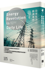 Energy Revolution in Daily Life: Eight Pioneers of Energy Transition in Taiwan