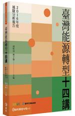 【試讀】臺灣能源轉型十四講(2016年度風險分析報告)