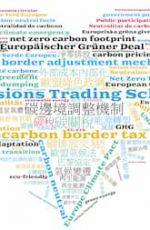 新社會政策期刊/拉起碳價防線,因應氣候貿易戰─初探歐盟碳關稅對臺灣的影響