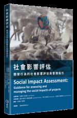 【試讀】社會影響評估:開發行為的社會影響評估與管理指引