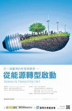【活動結束】臺灣風險社會論壇:許一個臺灣的新發展願景(TWiT)