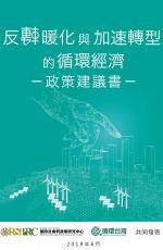 【政策建議書】反轉暖化與加速轉型的循環經濟