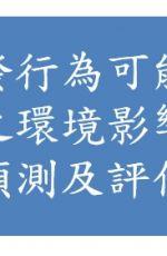 社會影響評估技術規範草案芻議-以臺北市士林區社子島地區開發計畫案為例