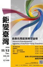 【活動結束】「鉅變臺灣:啟動長期能源轉型」論壇