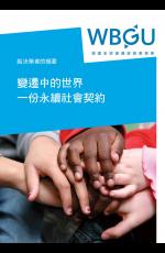WBGU《變遷中的世界:一份永續社會契約》摘要中譯版