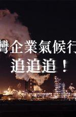 台灣企業氣候行動追追追!