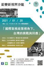 【活動結束】鉅變新視界沙龍 「國際氣候政策視角下,台灣的挑戰與回應」