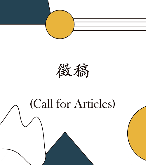 call for article